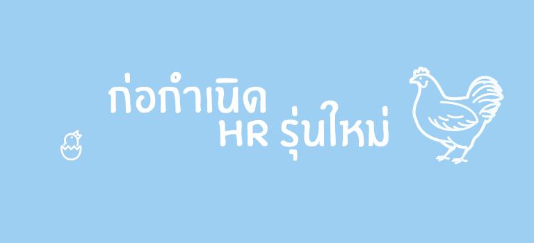 ก่อกำเนิด HR รุ่นใหม่