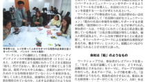 Article about Asian Identity on NNA Thailand