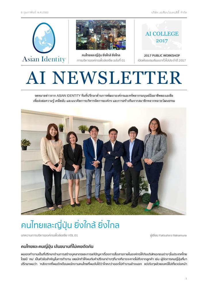 AI Newsletter Feb'17