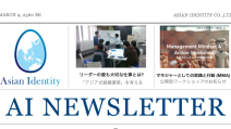 Asian Identity Newsletters – Feb 2018